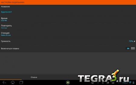 XiiaLive™ Pro - Internet Radio v3.0.2.5