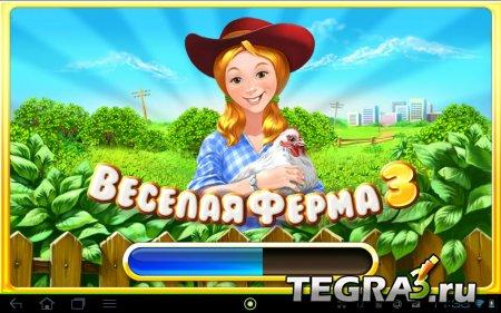 Веселая ферма 3  v1.15