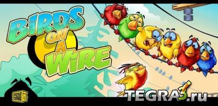 Птички на проводе (Birds On A Wire)