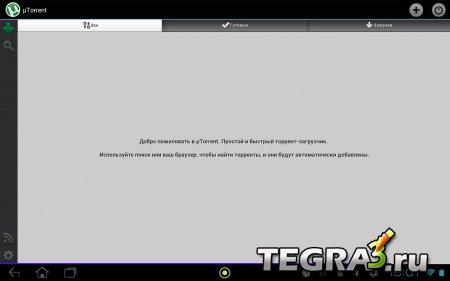 µTorrent® Pro - Torrent App v3.4