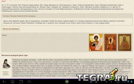 Православный календарь v1.48