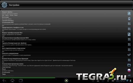 RecForge Pro - Audio Recorder (обновлено до v2.1.11)