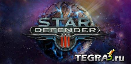 Звездный Защитник 3 (Star Defender 3)