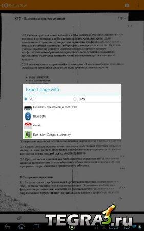 Genius Scan+ - PDF Scanner v.1.3.7