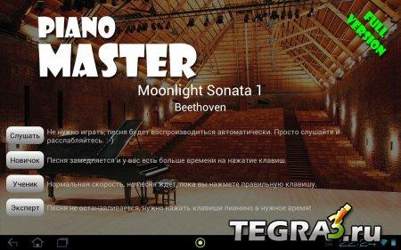 Пиано Мастер (обновлено до v.1.60)
