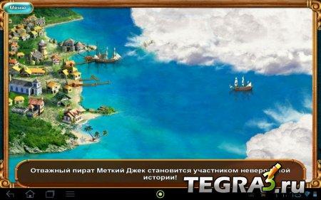 Легенды Пиратов. Часть вторая. v.1.0