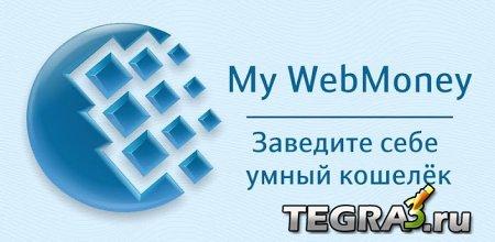 My WebMoney