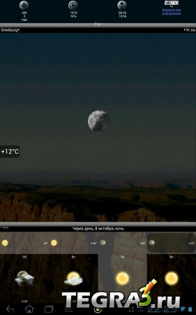 Animated Weather Widget&Clock v.6.5.3