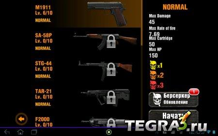 GUN ZOMBIE : HALLOWEEN (обновлено до v1.3)