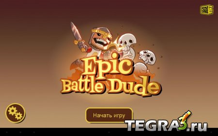 Epic Battle Dude (обновлено до v1.0.3)