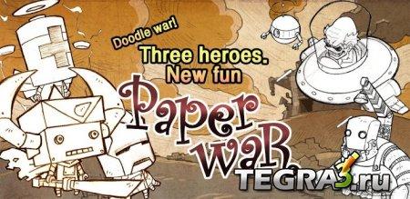 Paper war (doodle war)