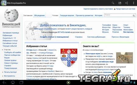 иконка Wiki Encyclopedia Pro