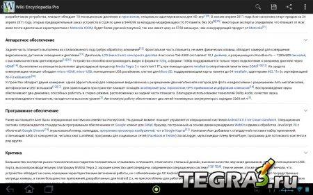 Wiki Encyclopedia Pro v3.2.1