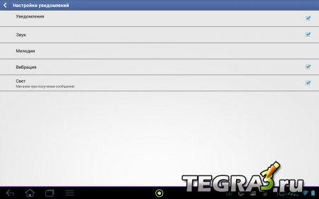 Чат Facebook  v2.0.4