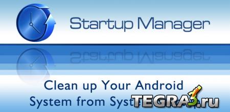 Startup Manager  (полная версия)