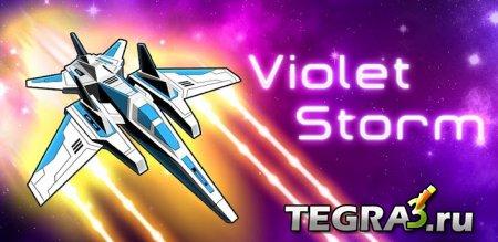 иконка Violet Storm