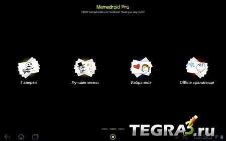 Memedroid Pro v3.06