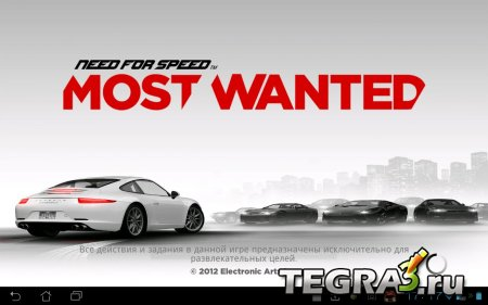 Need for Speed™ Most Wanted v1.3.63 [свободные покупки] [оффлайн]