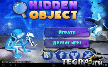 Спрятанные Объекты (Hidden Object) (обновлено до v1.0.5) [без рекламы]