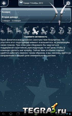 My Horoscope Pro v2.1