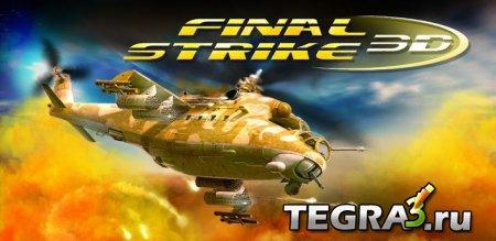 FinalStrike3D