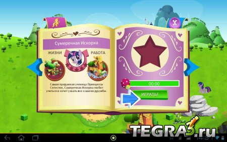 MY LITTLE PONY v2.2.0N [Mega Mod]