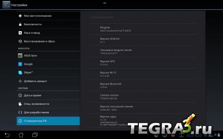 Лёгкий способ обновить в ручную свой планшет ASUS Eee Pad Transformer до Android 4.1.1 (есть инструкция с сохранением root прав)