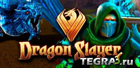 DRAGON SLAYER (обновлено до v1.1.2)