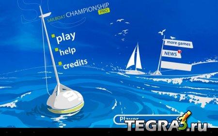 Sailboat Championship (обновлено до v.1.52)