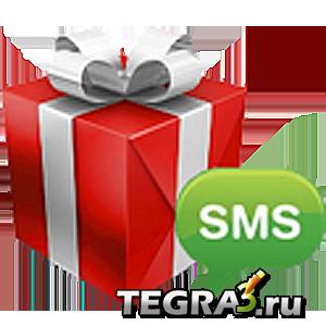 SMS BOX: Поздравления