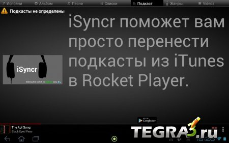 Rocket Music Player Premium v2.8.2.2