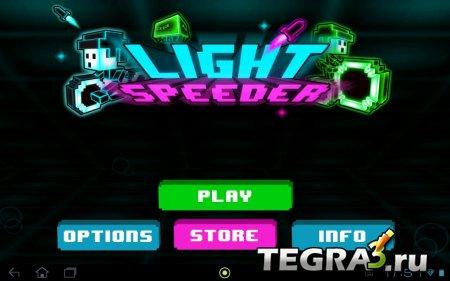 LightSpeeder v.1.0.0