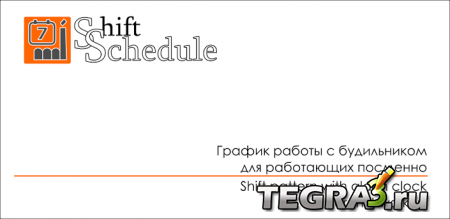 График работы (Shift Schedule)