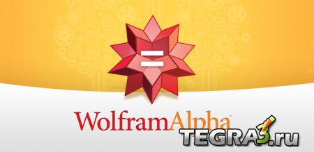 Wolfram Alpha v