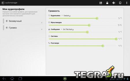 AudioManager Pro (обновлено до v4.1.1)