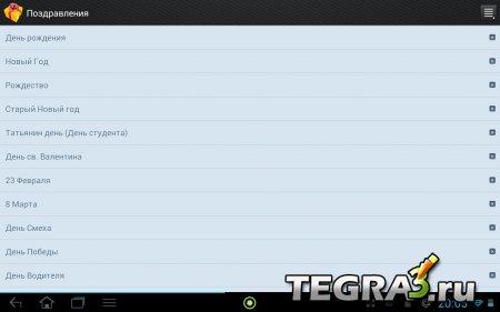 SMS BOX: Поздравления v1.1.4