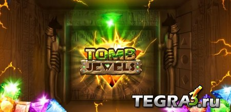 Tomb Jewels (Гробница Jewels)