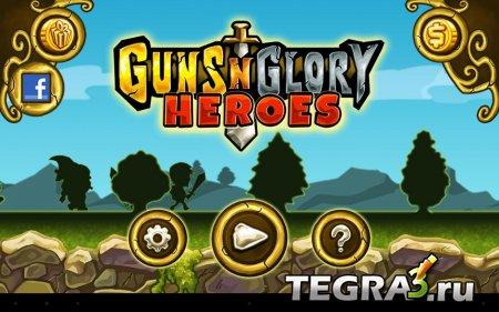Guns'n'Glory Heroes Premium (обновлено до v1.0.3)