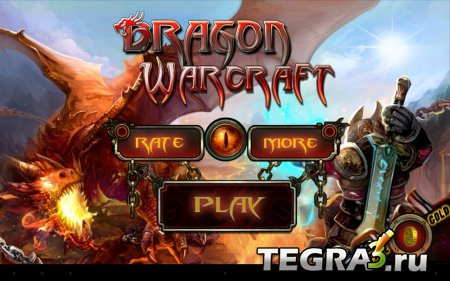 Dragon Warcraft (обновлено до v1.07)