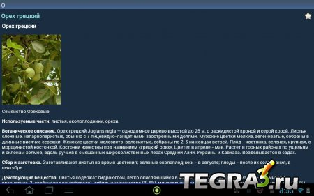 Cправочник лекарственных трав (Medicinal plants reference) v1.0