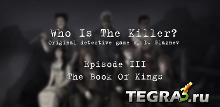 Who Is The Killer (Episode III)