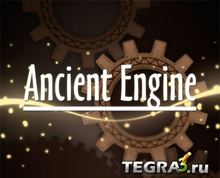 Ancient Engine: Labyrinth(Старинная машина. Лабиринт)