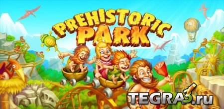 Prehistoric Park (Первобытный парк)