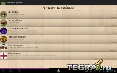 Справочник грибника 2013 v2.52