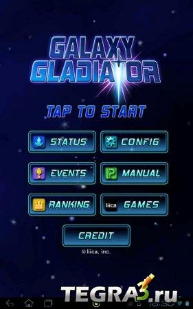 GALAXY GLADIATOR v1.00 Mod (Unlimited EXP)