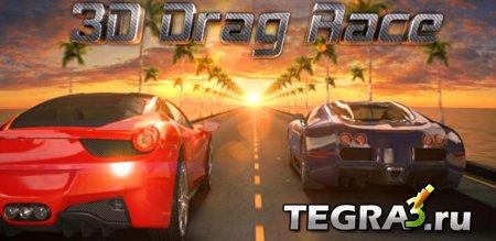3D Drag Race