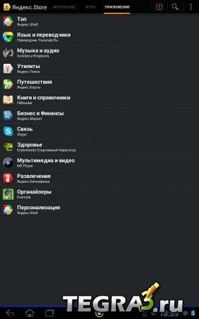 Яндекс.Store v.2.41