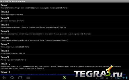 Билеты ПДД 2013 РФ v1.13