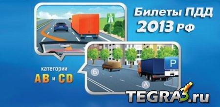 иконка Билеты ПДД 2013 РФ