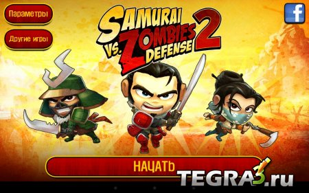 SAMURAI vs ZOMBIES DEFENSE 2 v2.1.0 + [свободные покупки]